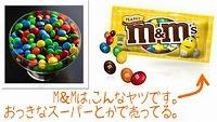 MandM.jpg