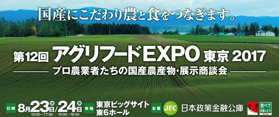 agexpo201708.jpg