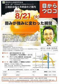 aichi_doyu201208_1.jpg