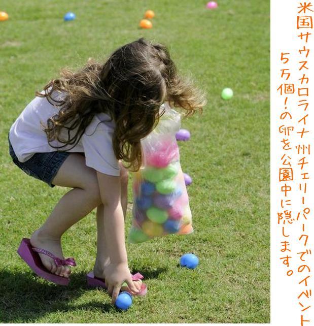 cherrypark_easteregg.jpg