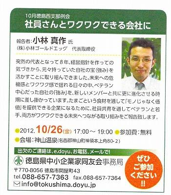 doyu_kamiyama_nishi.jpg