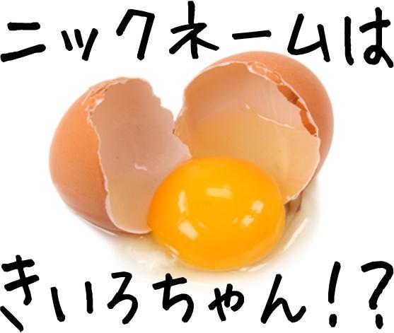 egg_name201506.jpg