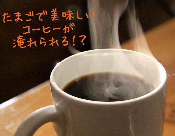 eggcoffee.jpg