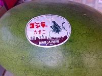 gojira_egg2.jpg