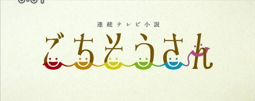 gotisousan_201403.jpg