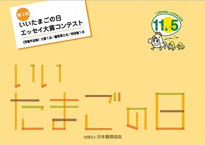 iitamagonohi_3kai.jpg