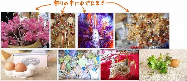 kekkonnsiki_yudetamago.jpg