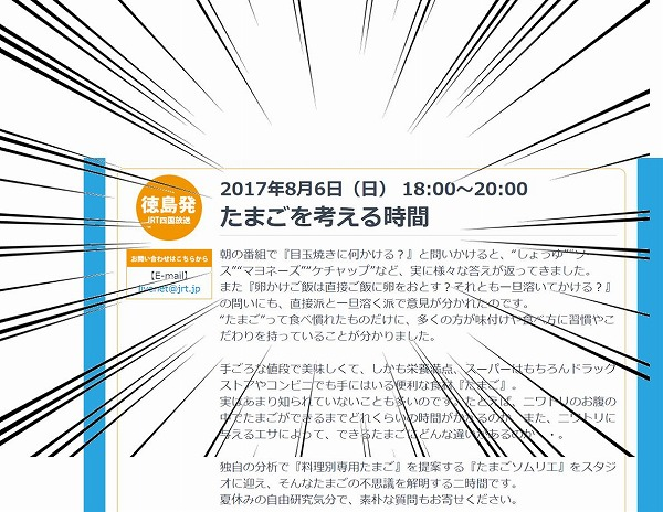 livenetchushikoku201708_2.jpg