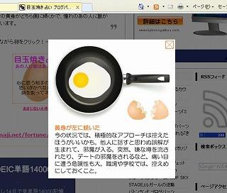 medamayaki_uranai.jpg