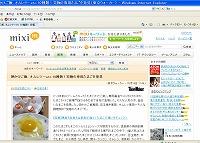 mixi_tamago.jpg