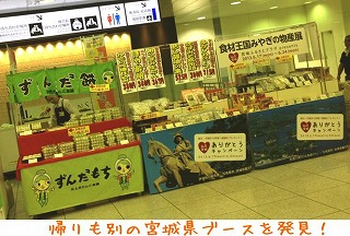 miyagi_kurihara_doyu4.jpg
