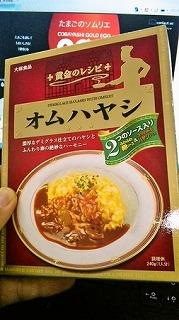 omuhayashi1_pic.jpg