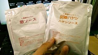 omuhayashi2_pic.jpg