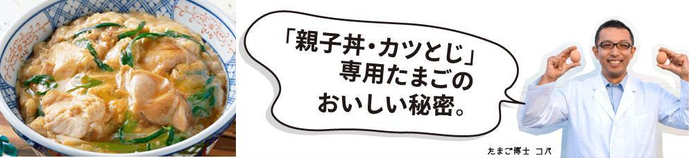 oyakodon_setumei.jpg
