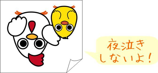 sakasa_niwatori.jpg