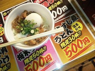 satujin_udon6_ontama.jpg
