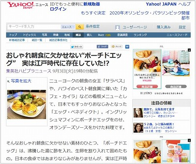 shueisha_hapipuranews0.jpg