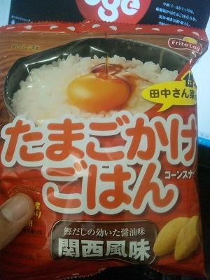 snack_tamagokake (3).jpg
