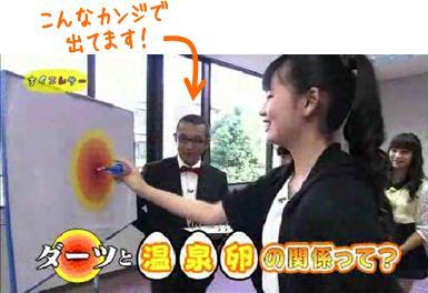 suiensa_onsen3.jpg