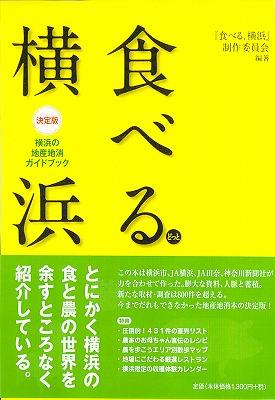 taberu_yokohama1.jpg