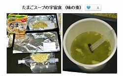 tamago_soup_uchuu.jpg