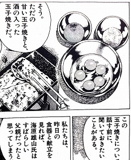 tamagohyouki_oisinbo.jpg