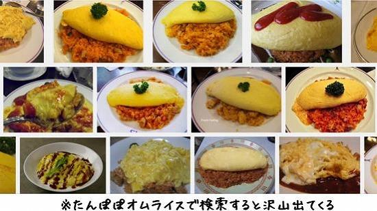 tanpopoomu3.jpg