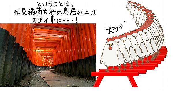 torii_niwatori.jpg