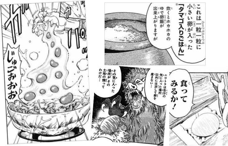 toriko_egg0.jpg