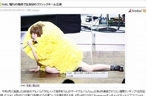 yuki_ishou.jpg