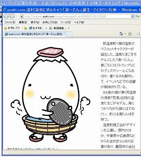 yutan_onsen2.jpg